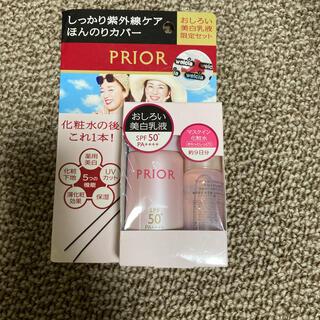 プリオール(PRIOR)のプリオールおしろい美白乳液限定セット(化粧下地)