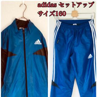 アディダス(adidas)のアディダス セットアップ ナイロン生地 ブルー サイズ160(ウェア)