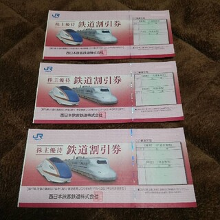 JR西日本旅客鉄道株主優待鉄道割引券3枚(その他)