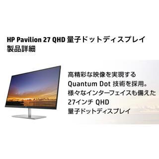 ヒューレットパッカード(HP)のHP Pavillion 27インチ QHD量子ディスプレイ(ディスプレイ)