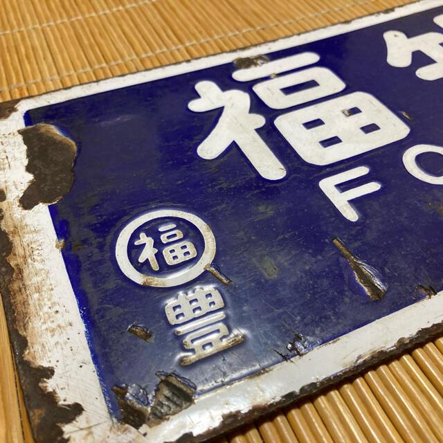 国鉄宮津線行先板サボ エンタメ/ホビーのテーブルゲーム/ホビー(鉄道)の商品写真