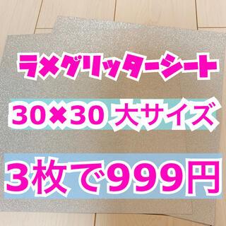 うちわ用 規定外 対応サイズ ラメ グリッター シート シルバー 3枚(男性アイドル)