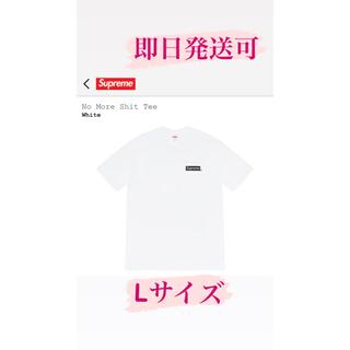 シュプリーム(Supreme)のsupreme No More Shit tee white L 白Lサイズ(Tシャツ/カットソー(半袖/袖なし))