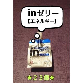 モリナガセイカ(森永製菓)のinゼリー エネルギー マスカット味 180g  × 23個(その他)
