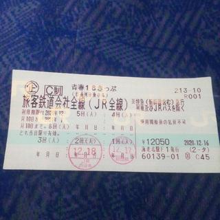 最新❗️青春18きっぷ 残り3回で2回使用済み 追跡可能かんたんラクマパック郵送(鉄道乗車券)