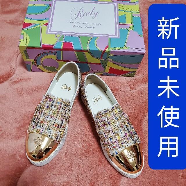 Rady(レディー)の新品未使用 rady ツイード スリッポン レディースの靴/シューズ(スリッポン/モカシン)の商品写真