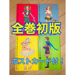 大セール!ご近所物語完全版!全巻初版!ポストカード付き(全巻セット)