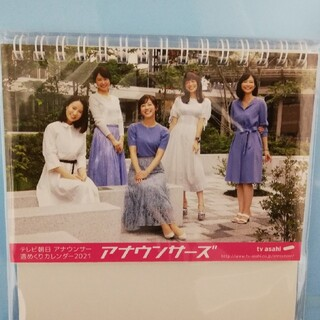 【特価更新】テレビ朝日女子アナカレンダー2021(カレンダー/スケジュール)