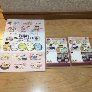 すみっコぐらし✖️阪急電車  非売品 メモ帳2冊セット(ノート/メモ帳/ふせん)