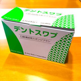 口腔ケアスポンジ デントスワブ 50本(歯ブラシ/デンタルフロス)