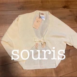 スーリー(Souris)の値下げ 新品タグ付 / souris カーディガン(カーディガン)