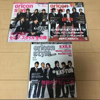 カトゥーン(KAT-TUN)のオリコンスタイル KAT-TUN 2006〜2007 3冊セット(音楽/芸能)