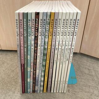 シュフトセイカツシャ(主婦と生活社)のmama's cafe vol.4〜21 計17冊(料理/グルメ)