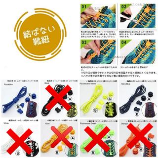 結ばない靴紐 全8色  使い方説明書付き 新品(シューズ)