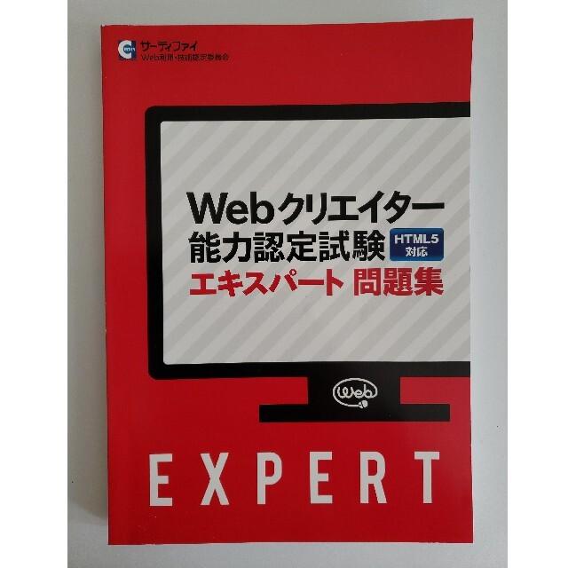 認定 試験 web クリエイター 能力