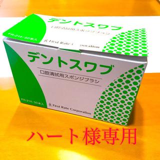 ハート様専用 口腔ケアスポンジ デントスワブ 150本(歯ブラシ/デンタルフロス)