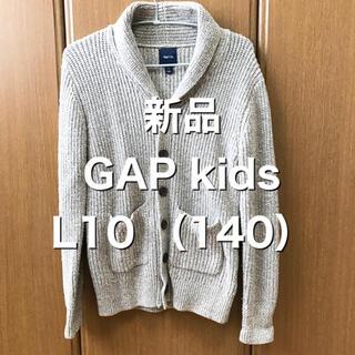 新品 GAP kids 140 ニット ジャケット カーディガン