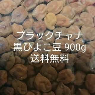 黒ひよこ豆・ブラックチャナ 乾燥豆(米/穀物)