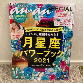 マガジンハウス(マガジンハウス)のチャンスと強運をもたらす月星座パワーブック Keiko的Lunalogy 202(趣味/スポーツ/実用)