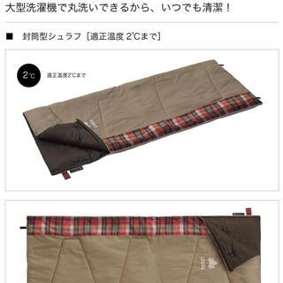 ロゴス(LOGOS)のLOGOS 寝袋(寝袋/寝具)
