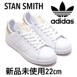 アディダス(adidas)のadidas STAN SMITH 22cm 新品(スニーカー)