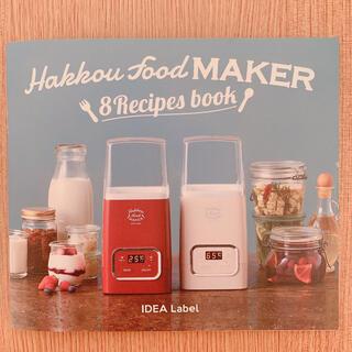 イデアインターナショナル(I.D.E.A international)のIDEA Label 発酵フードメーカー(ヨーグルトメーカー)アイボリー(調理機器)