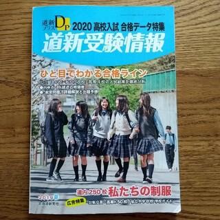 トリプルエー(AAA)の道新プラス 2019年 08月号(専門誌)