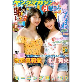 ヤングマガジン 2020年 51号 牧野真莉愛 北川莉央(アート/エンタメ/ホビー)