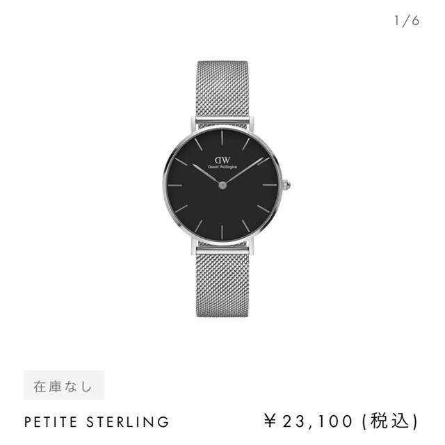 Daniel Wellington(ダニエルウェリントン)のDANIEL WELLINGTON PETITE STERLING シルバー メンズの時計(腕時計(アナログ))の商品写真