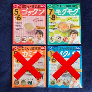 きほんの離乳食 これが最新! 2冊セット 離乳食 子育て 暮らし 上田玲子(住まい/暮らし/子育て)