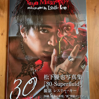 30-Superfluid- 松下優也写真集(アート/エンタメ)