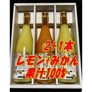 国産マイヤーレモン果汁2本+みかんジュース1本(フルーツ)