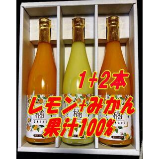 国産マイヤーレモン果汁1本+みかんジュース2本(フルーツ)