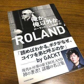 カドカワショテン(角川書店)のROLAND 俺か、俺以外か。(男性タレント)