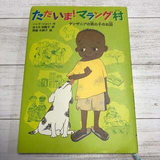 ただいま!マラング村 タンザニアの男の子のお話(絵本/児童書)
