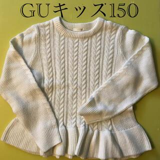 GU - 【週末セール】GUキッズ  白いニットセーター150㎝