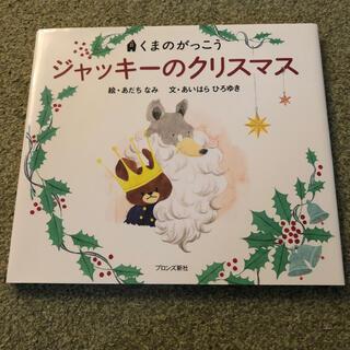 クマノガッコウ(くまのがっこう)の絵本 ジャッキーのクリスマス(絵本/児童書)