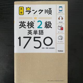 ガッケン(学研)のランク順英検2級英単語1750 単語+熟語・会話表現(資格/検定)