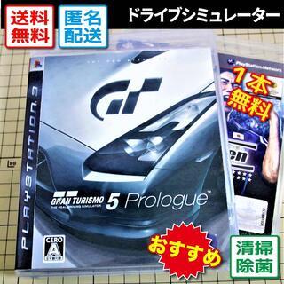 プレイステーション3(PlayStation3)のGT5P グランツーリスモ5 Pro.+ソフト1本 プレゼント(PS3ソフト)(家庭用ゲームソフト)