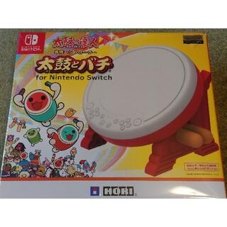 ニンテンドースイッチ(Nintendo Switch)の太鼓とバチ  for Nintendo Switch(家庭用ゲーム機本体)
