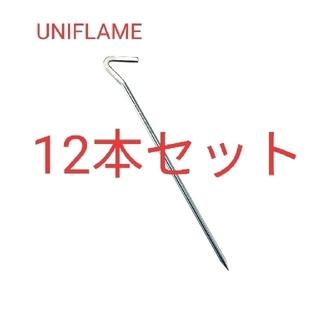 ユニフレーム(UNIFLAME)のユニフレーム パワーペグSUS 300 12本セット SUS ペグ ステンレス(テント/タープ)