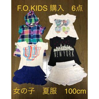 エフオーキッズ(F.O.KIDS)の女の子 100cm まとめ売り(その他)
