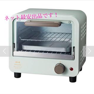 イデアインターナショナル(I.D.E.A international)の新品未使用! BRUNOミニトースター 箱無し(調理機器)