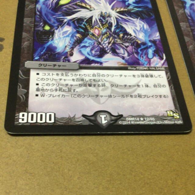 オカルト フォーエバー P49/Y13/煉獄の悪魔龍 フォーエバー・オカルト