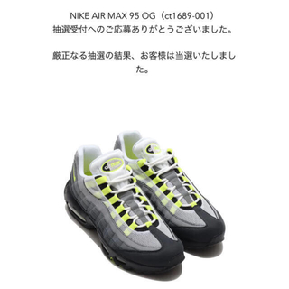 ナイキ(NIKE)のNIKE AIR MAX 95 OG YELLOW GRADATION(スニーカー)