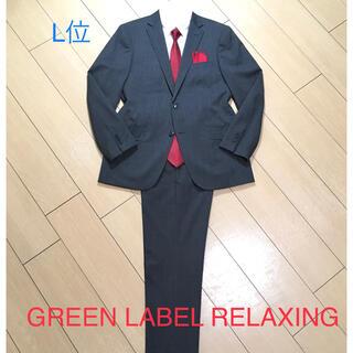 グリーンレーベルリラクシング(green label relaxing)の極美品★ユナイテッドアローズ 黒×灰 格子柄ブラック×グレー織りスーツ A368(セットアップ)