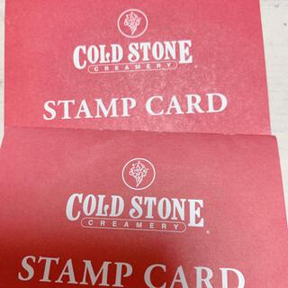 コールドストーン スタンプカード 2枚 アイス(フード/ドリンク券)