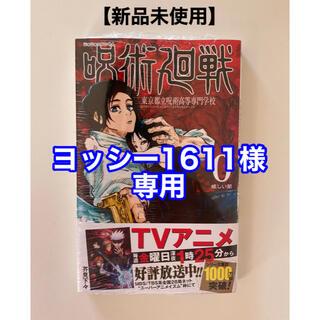 シュウエイシャ(集英社)の【新品未使用】呪術廻戦 0巻(少年漫画)