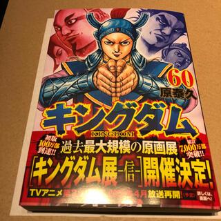 シュウエイシャ(集英社)のキングダム 60巻 新品(青年漫画)