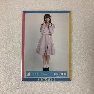日向坂46 森本茉莉 4th制服衣装 4th TV衣装 ヒキ(アイドルグッズ)